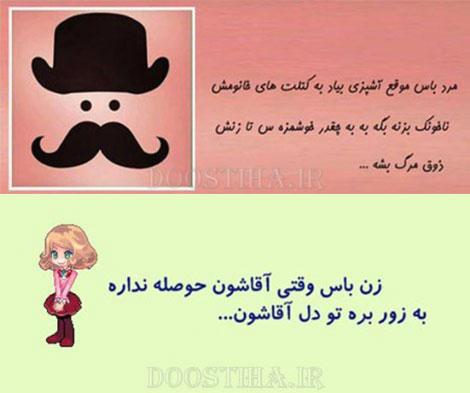 عکسهای خنده دار روز ایرانی