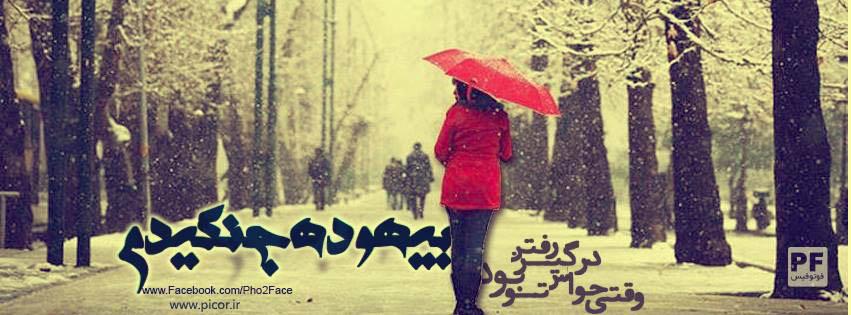 love-war-facebook-cover