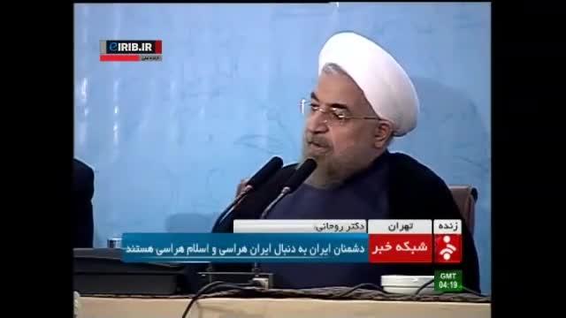 روحانی: به جهنم که بزدلان سیاسی از مذاکره می
